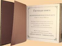Книга Почетных Гостей Образец - фото 11